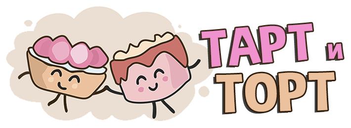 Тарт и Торт