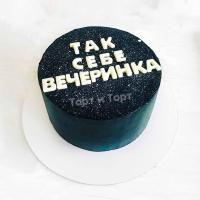 Торт 47 - Так себе вечеринка