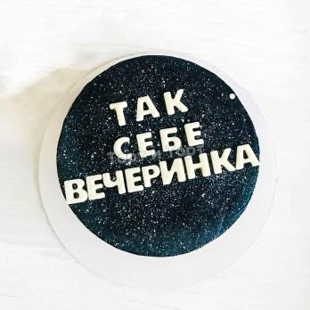 торт черный с юмором