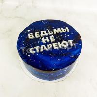 Торт №139 - Ведьмы не стареют космический