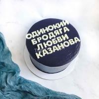 торт мужчине с юмором