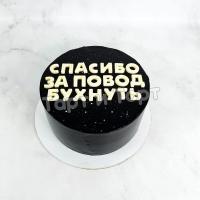 Торт №51 - Спасибо за повод