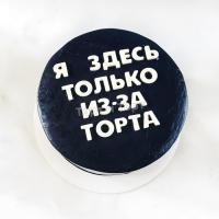 Торт №839 - Черный с любой надписью