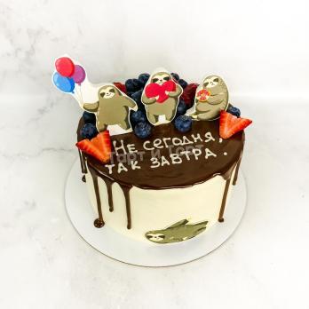 Торт №844 - Не сегодня, так завтра