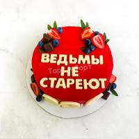 Торт №846 - Ведьмы не стареют красный
